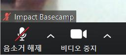 음소거 화면 캡처