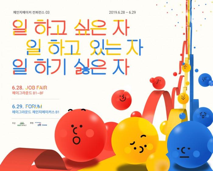 체인지메이커 컨퍼런스 03 포스터