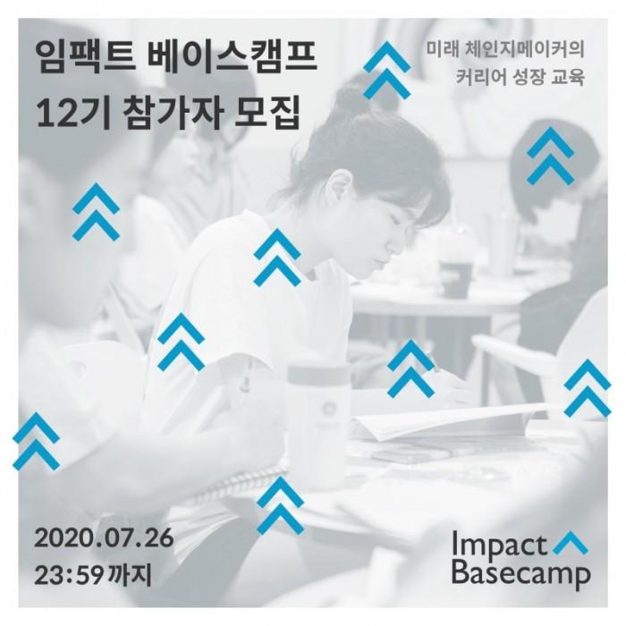 임팩트 베이스캠프 12기 참가자 모집