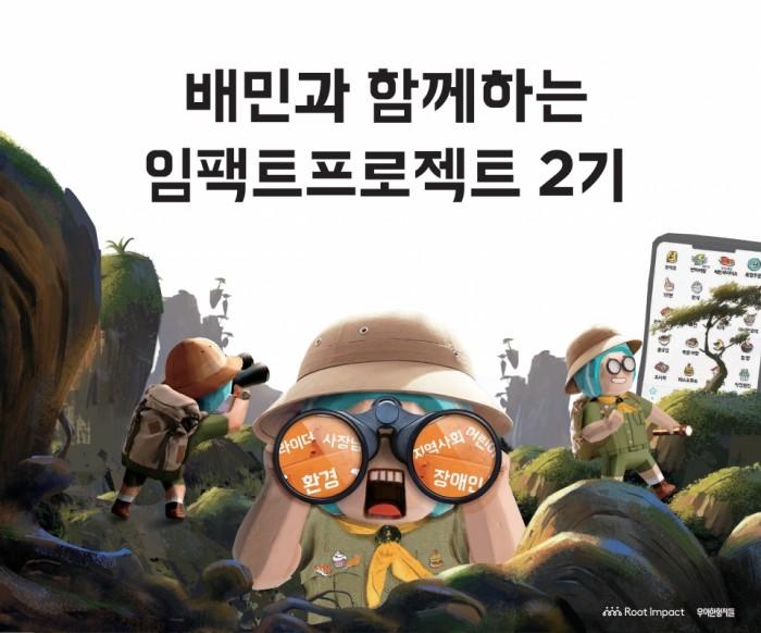 배민과 함께하는 임팩트 프로젝트 2기 포스터